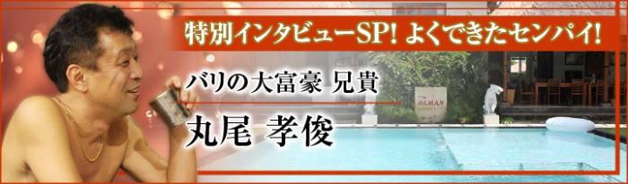 バリの大富豪 兄貴 丸尾孝俊インタビュー