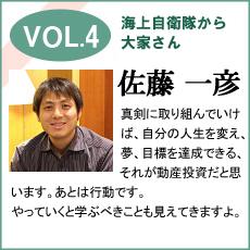 vol4佐藤さん