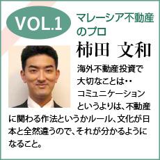 vol.1柿田さん