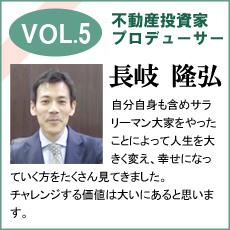 vol.5長岐さん