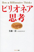 sato_book_01