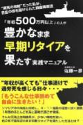 sato_book_02